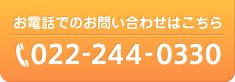お電話でのお問い合わせはこちら 022-244-0330